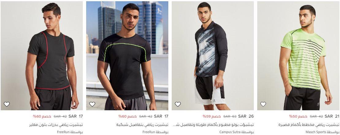 اقوي خصومات موقع Styli ملابس رياضية